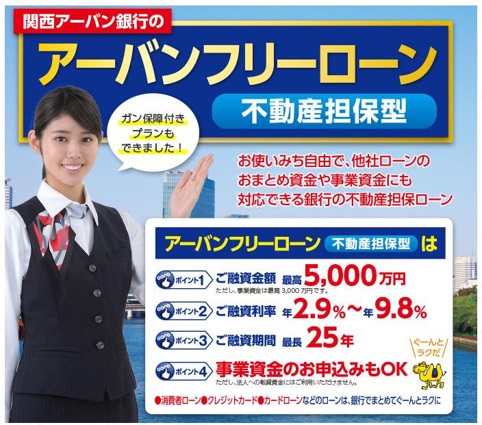 関西アーバン銀行・アーバンフリーローン「不動産担保型」ショット 2017-04-08 0.48.34