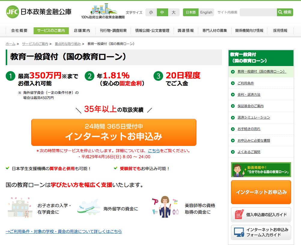 日本政策金融機構(国の教育ローン)