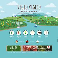 06スムージーからぬか漬けの通販まで「野菜通販のベジオベジコ」