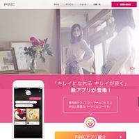 05FiNC フィンク モバイルヘルステクノロジーベンチャー