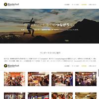 12株式会社ワンダーラスト(Wanderlust Inc.)