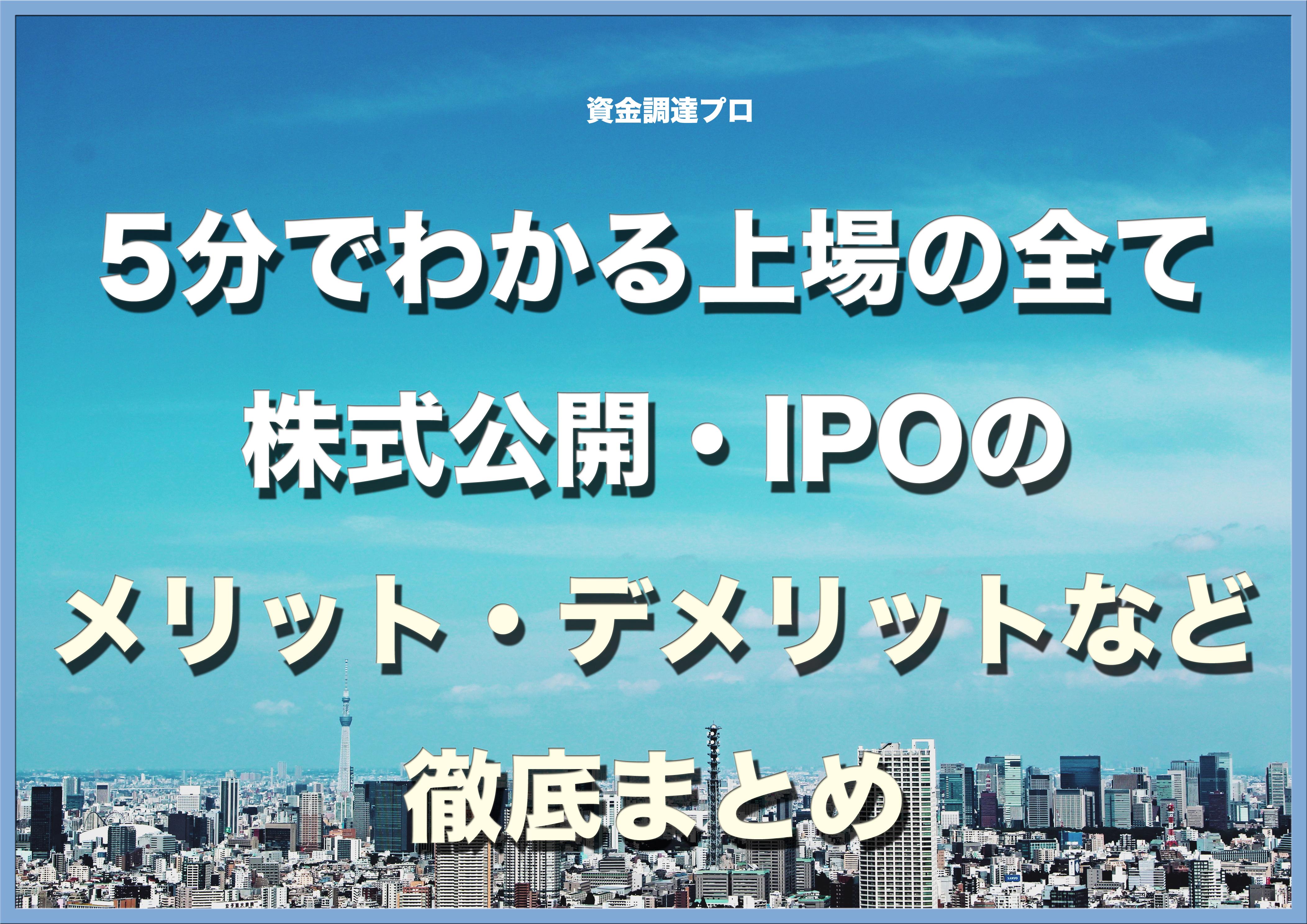 IPO株式公開