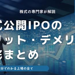 株式公開・IPOのメリット・デメリット