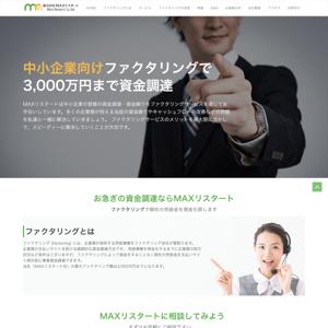 ファクタリングで事業資金調達|MAXリスタート