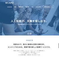 株式会社scouty(スカウティ)