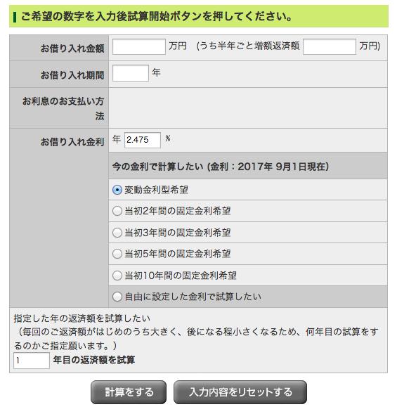 三井住友銀行(利息のシミュレーションツール)