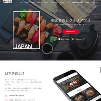 日本美食株式会社