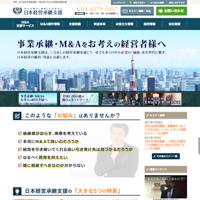 株式会社日本経営承継支援