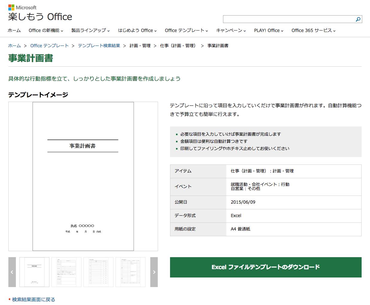 事業計画書の書式(Excel)マイクロソフト公式サイト