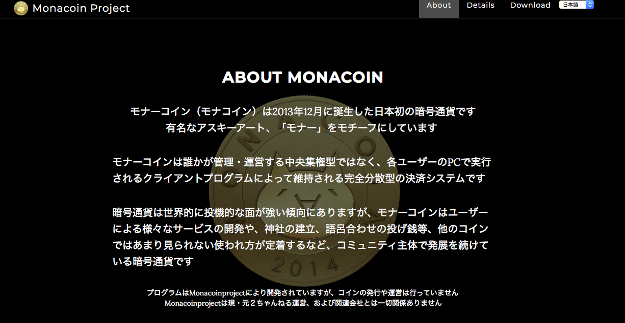 Monacoin Project