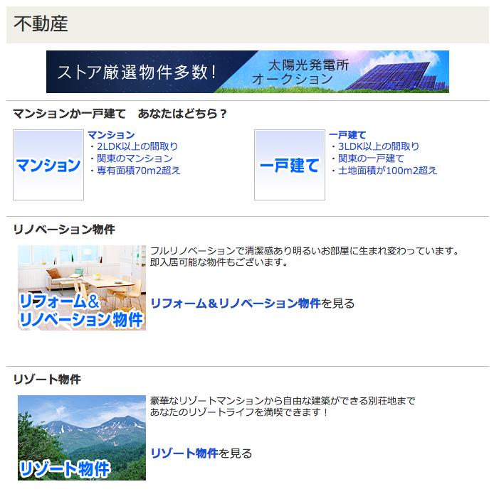 ヤフオク!(Yahoo!オークション)