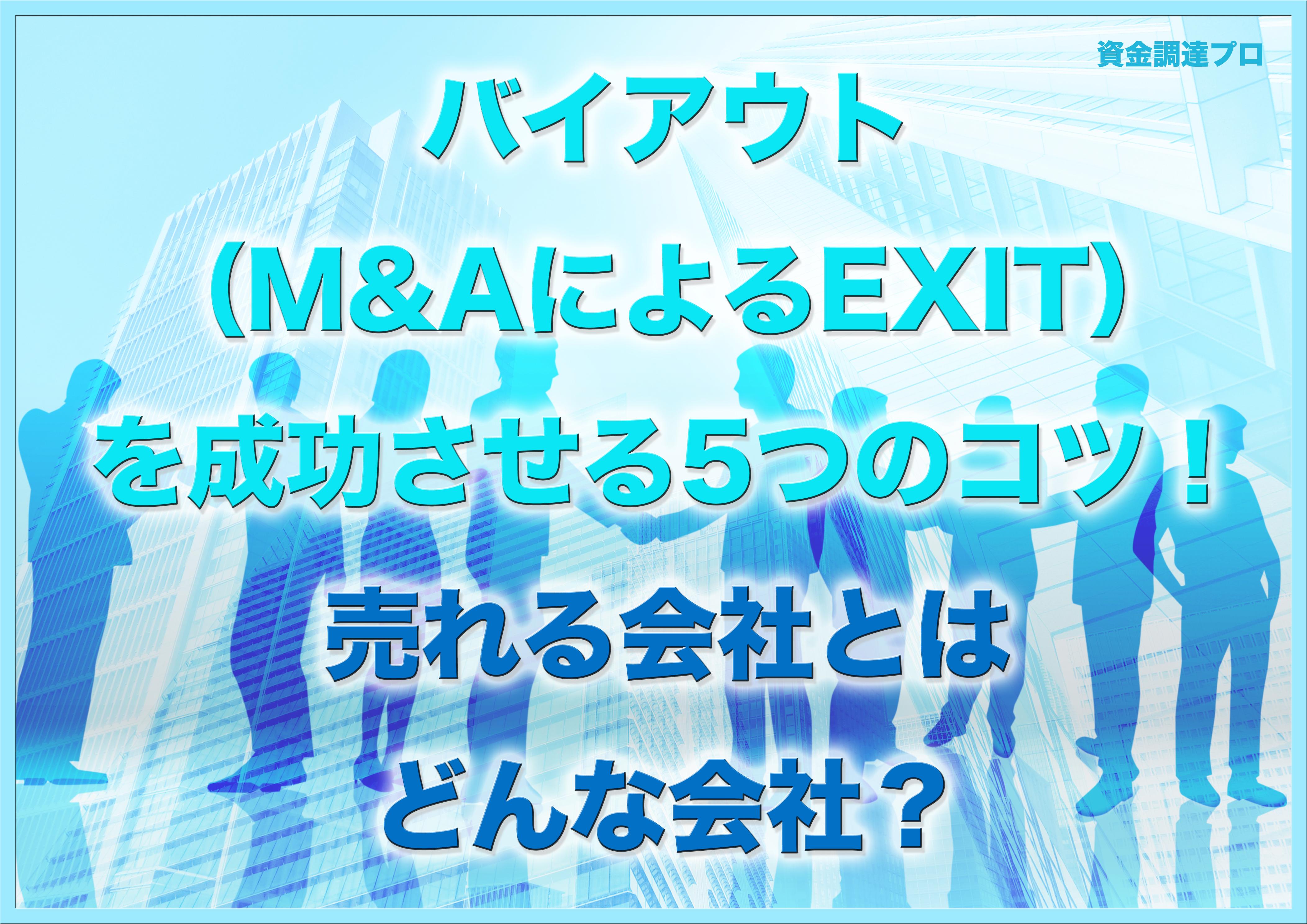 【2021年最新】バイアウトM&AによるEXITを成功させる5つのコツ!M&Aで売れる会社との特徴はコレ!