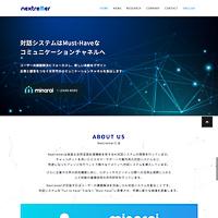 株式会社Nextremer(ネクストリーマー)