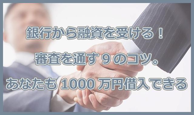 銀行から融資を受ける!審査を通す9のコツ。あなたも1000万円借入できる