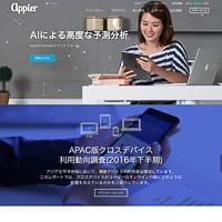 Appier Japan株式会社