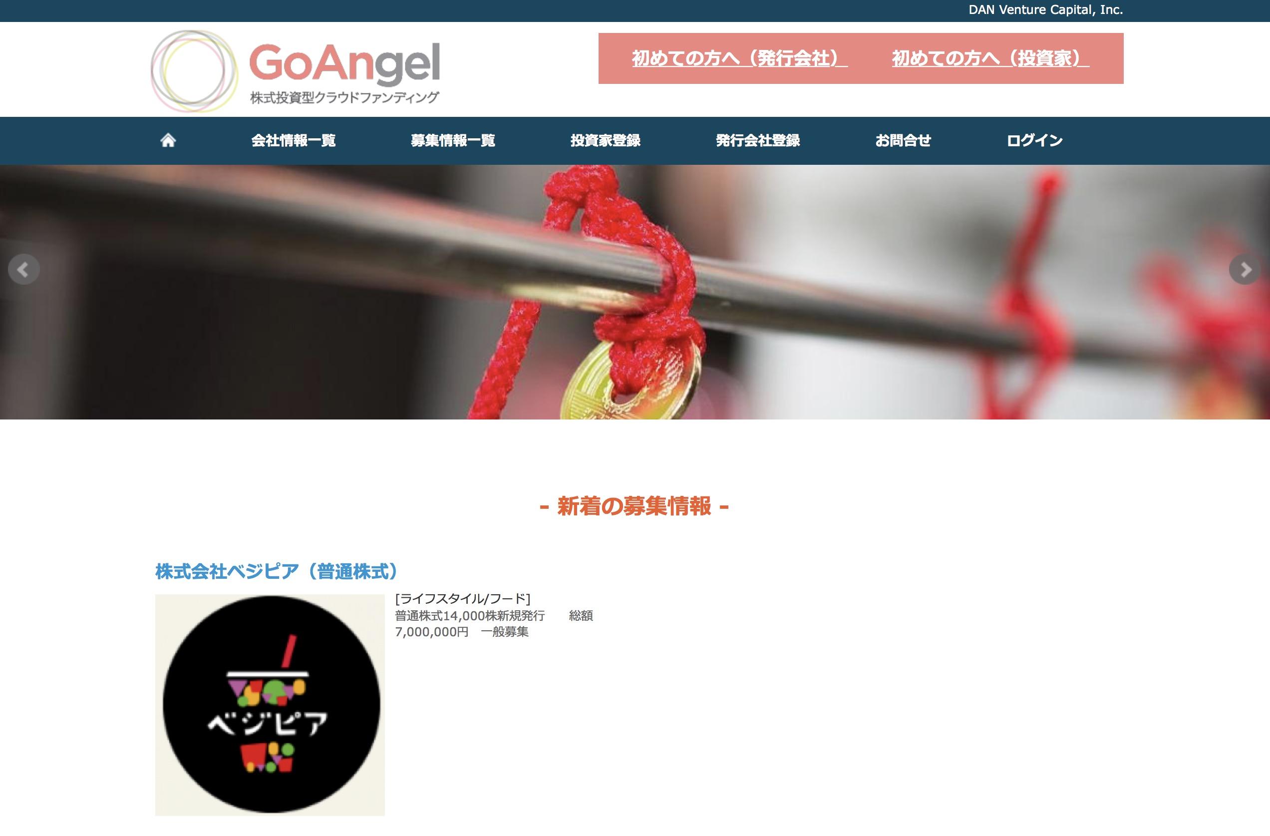 GoAngel(ゴーエンジェル)