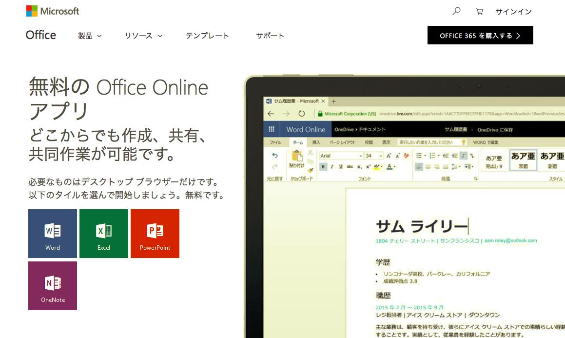 Office Online(オフィスオンライン)無料