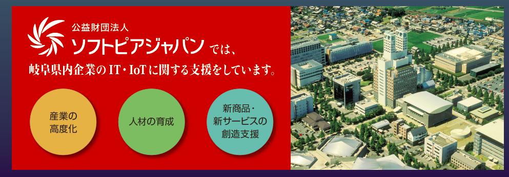 岐阜県大垣市のIT企業誘致プロジェクト