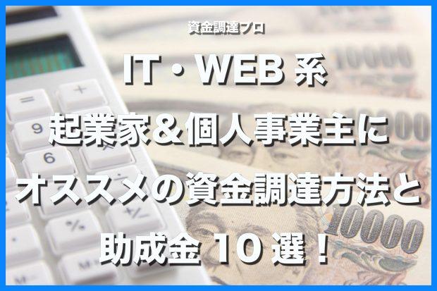 IT・WEB系の起業家&個人事業主にオススメの資金調達方法と助成金10選!