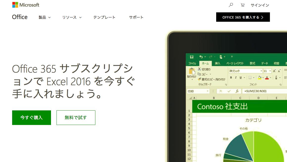 Microsoft Excel(エクセル)