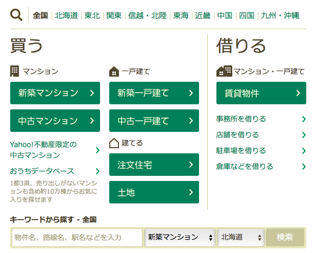 Yahoo! JAPAN不動産