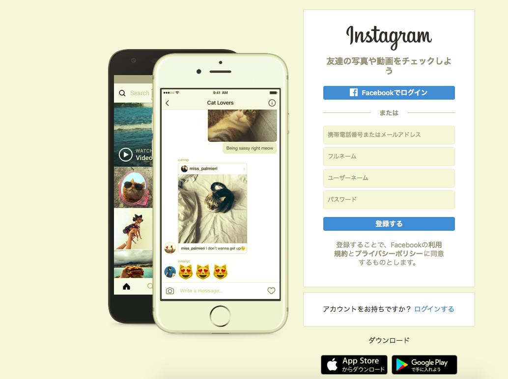 Instagram(インスタグラム)