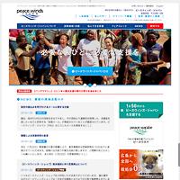 特定非営利活動法人ピースウィンズ ・ジャパン