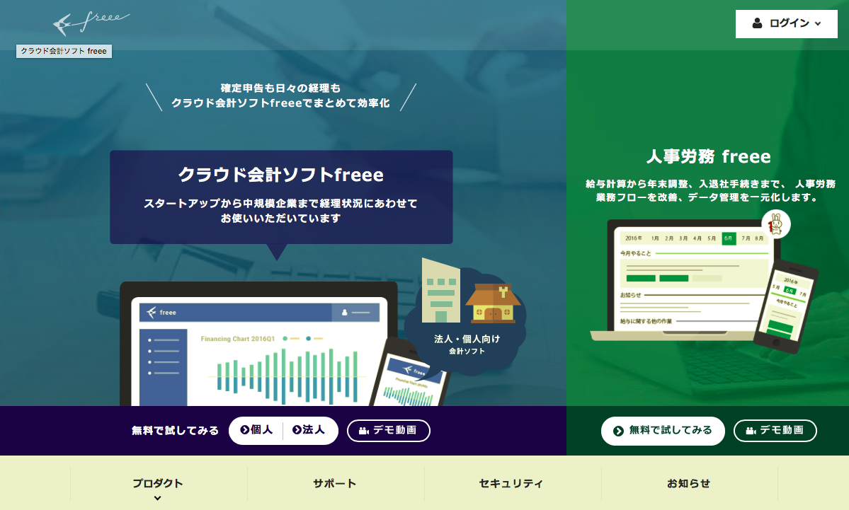 クラウド会計ソフトfreee(フリー)
