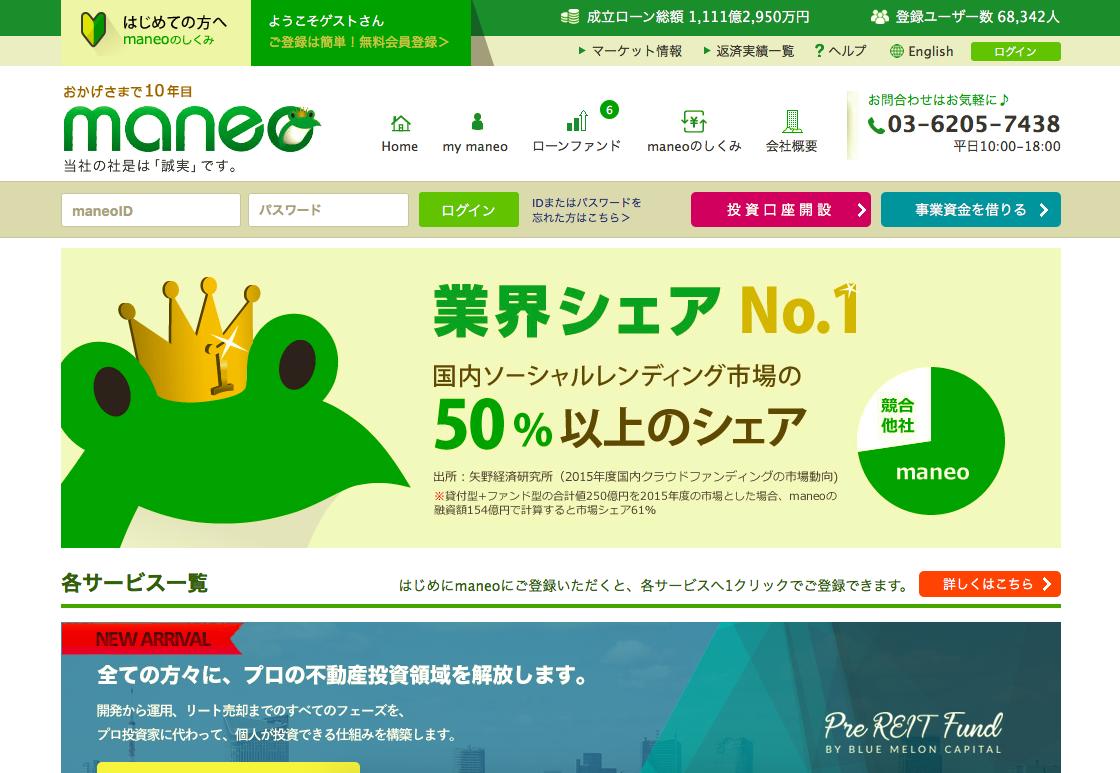 maneo(マネオ)