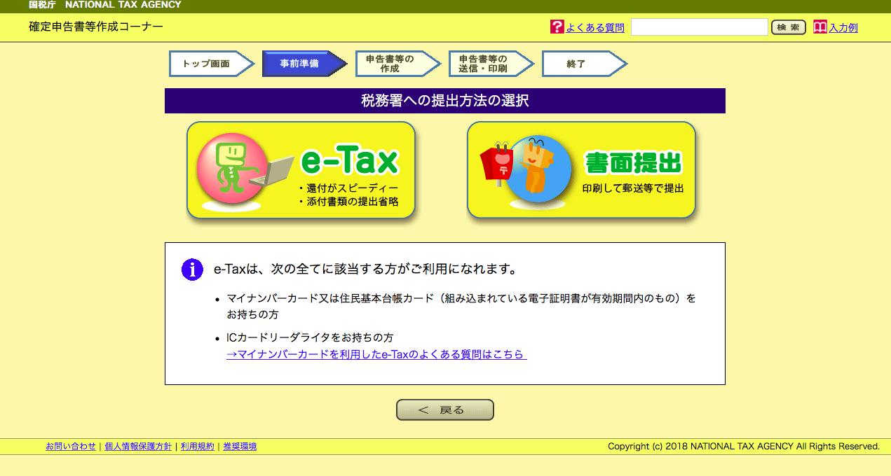 確定申告作成|e-TAXと書面提出