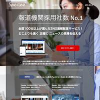 株式会社Spectee (スペクティ)