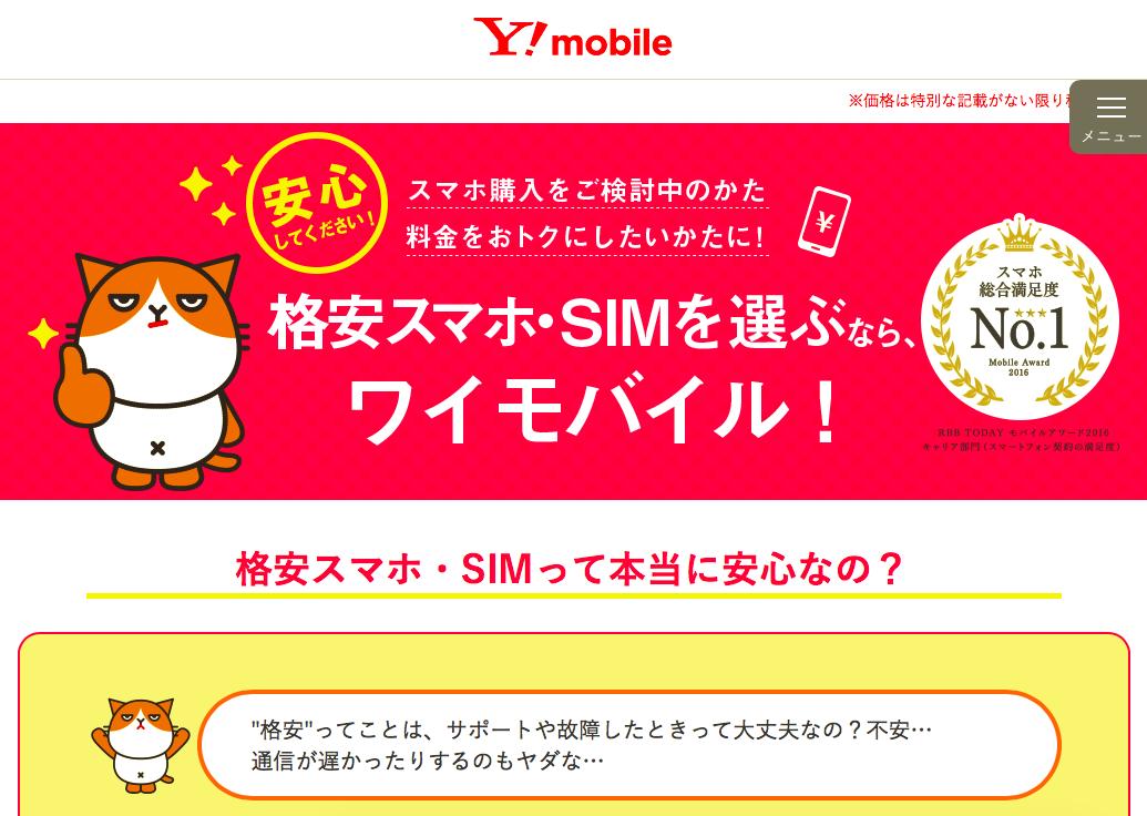 格安スマホのY!mobile