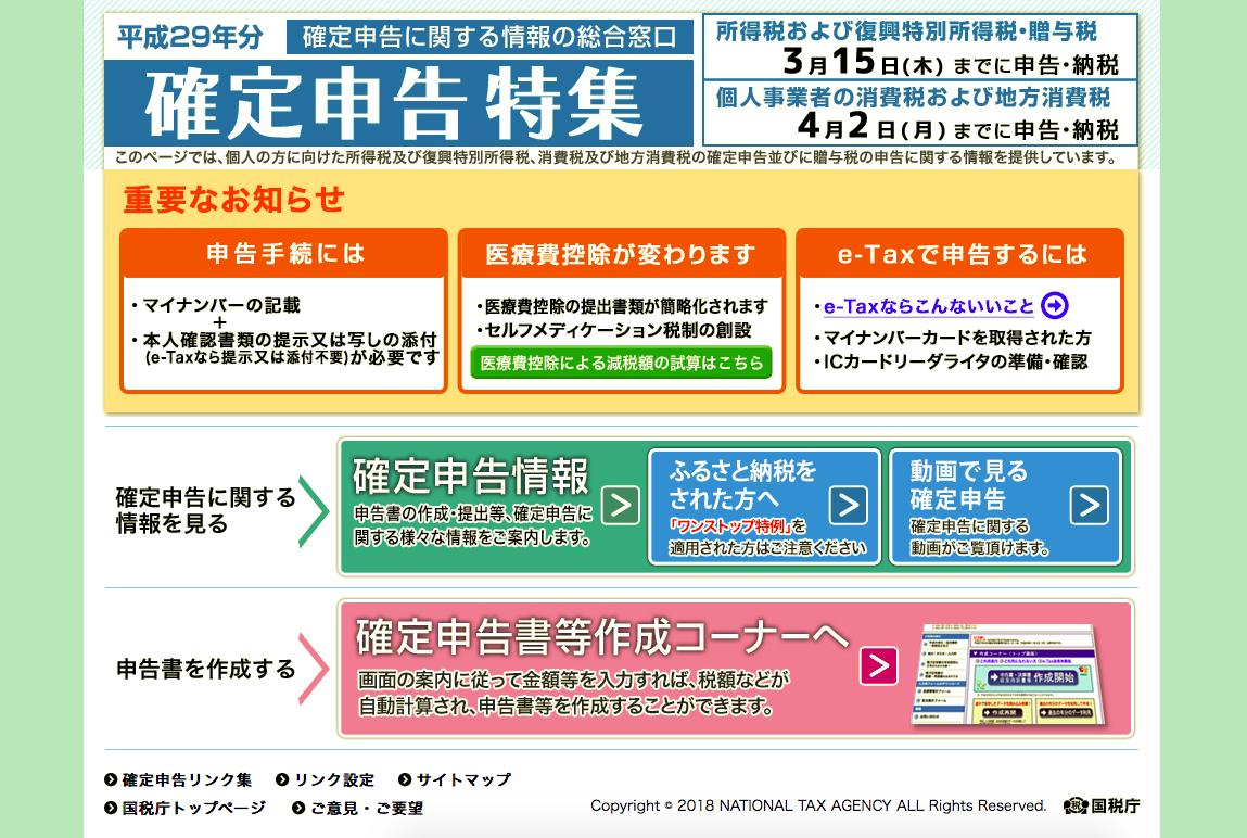 平成29年確定申告(国税庁)