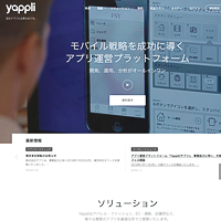 株式会社ヤプリ