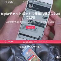 tripla(トリプラ)株式会社