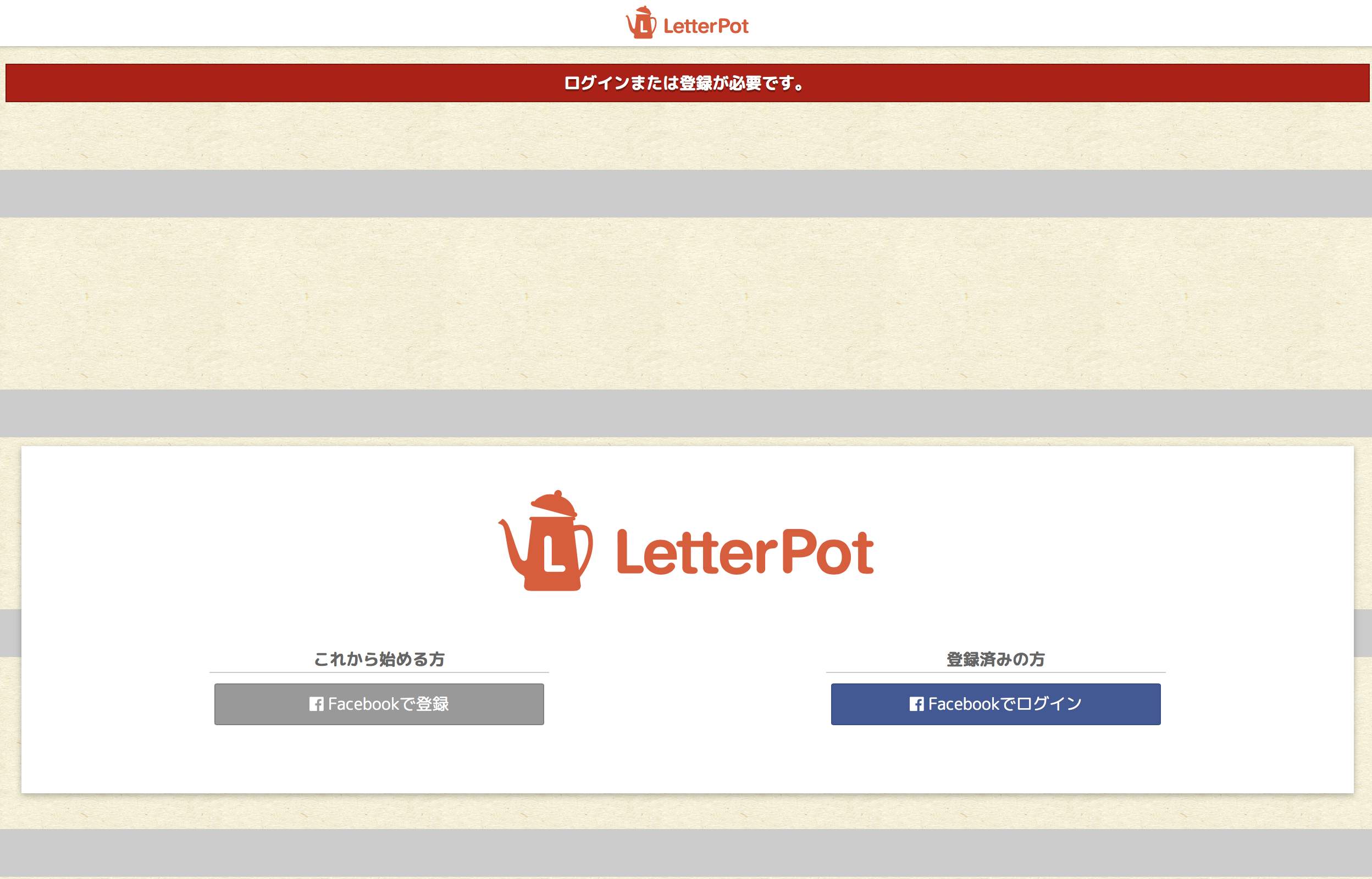 LetterPot(レターポット)