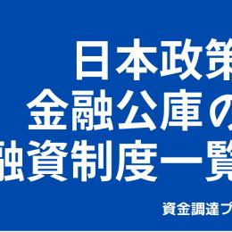 日本政策 金融公庫の 融資制度一覧