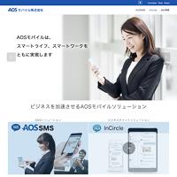 AOSモバイル株式会社