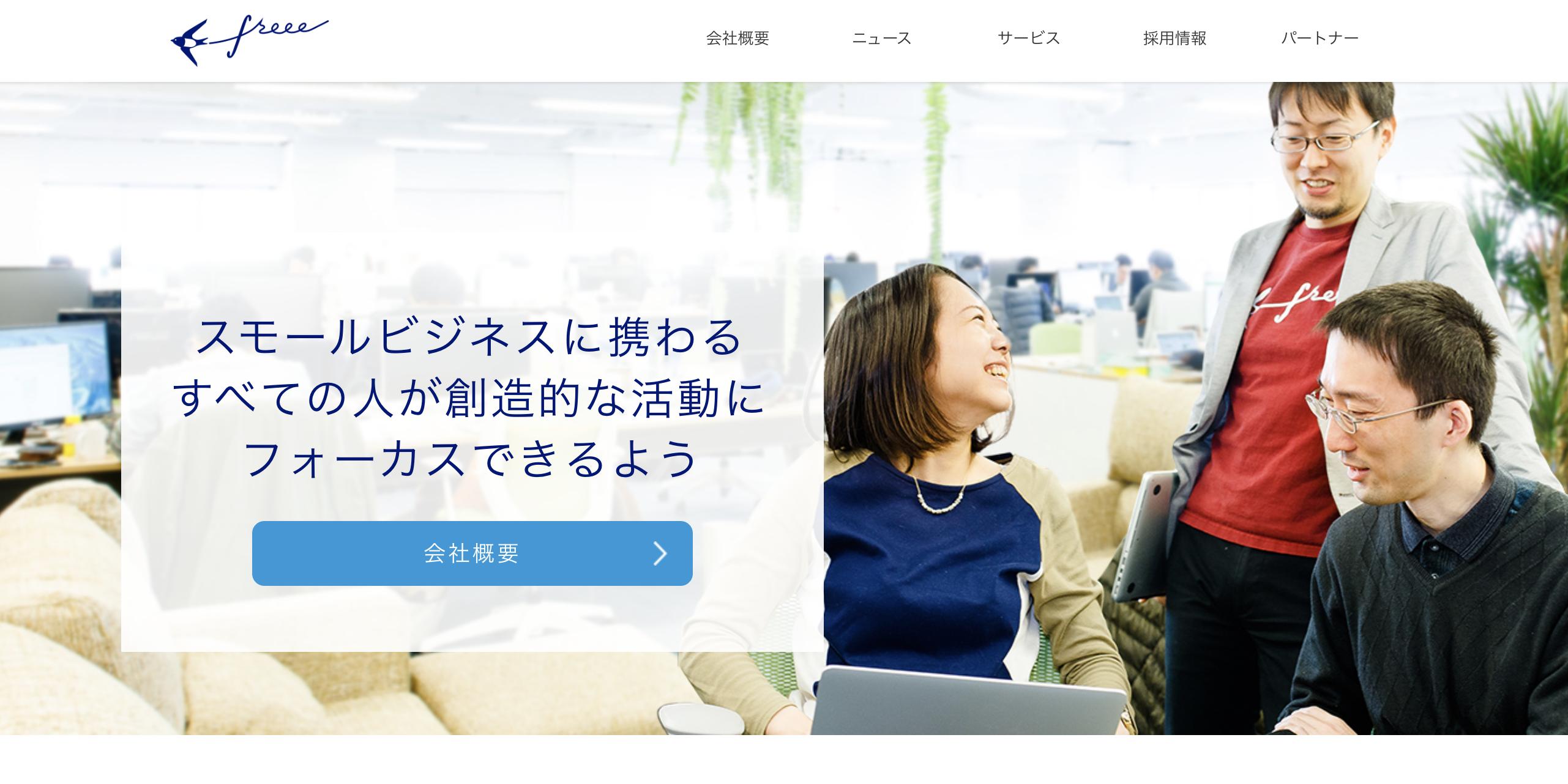 フリー(freee株式会社)
