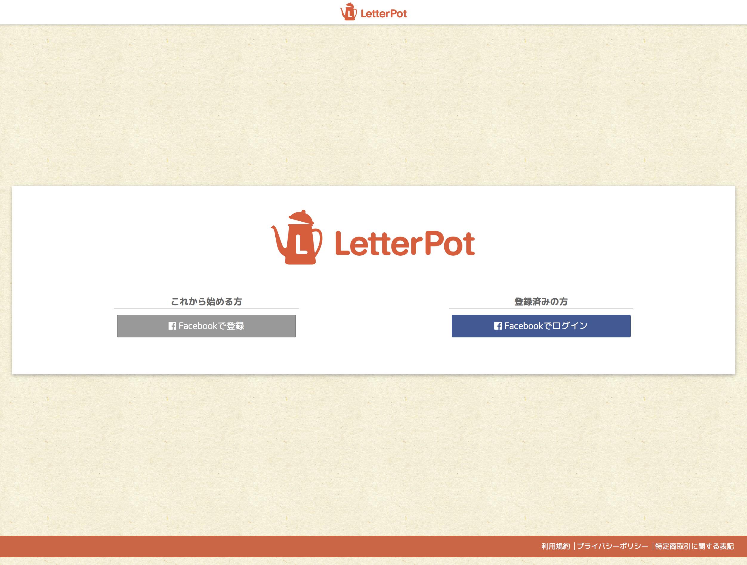 LetterPot公式サイト