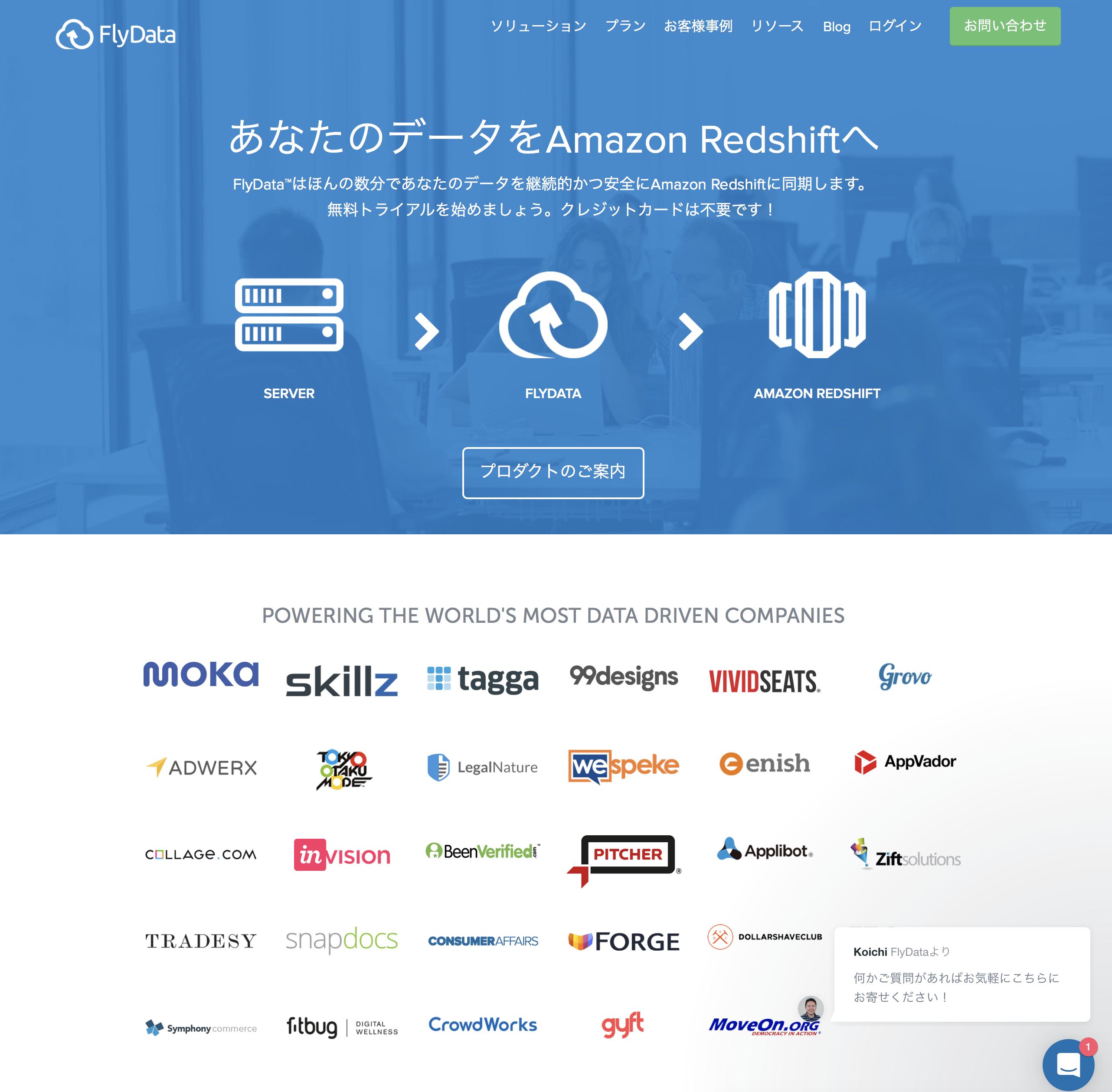FlyData株式会社(FlyData Inc.)