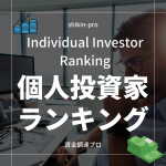 個人投資家ランキング