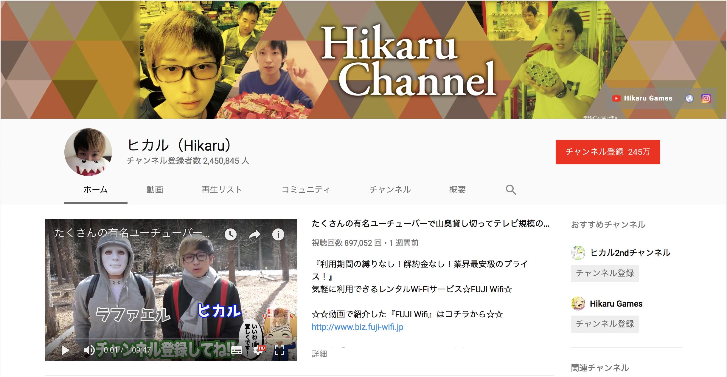 YouTuberヒカル(Hikaru)氏のアカウント