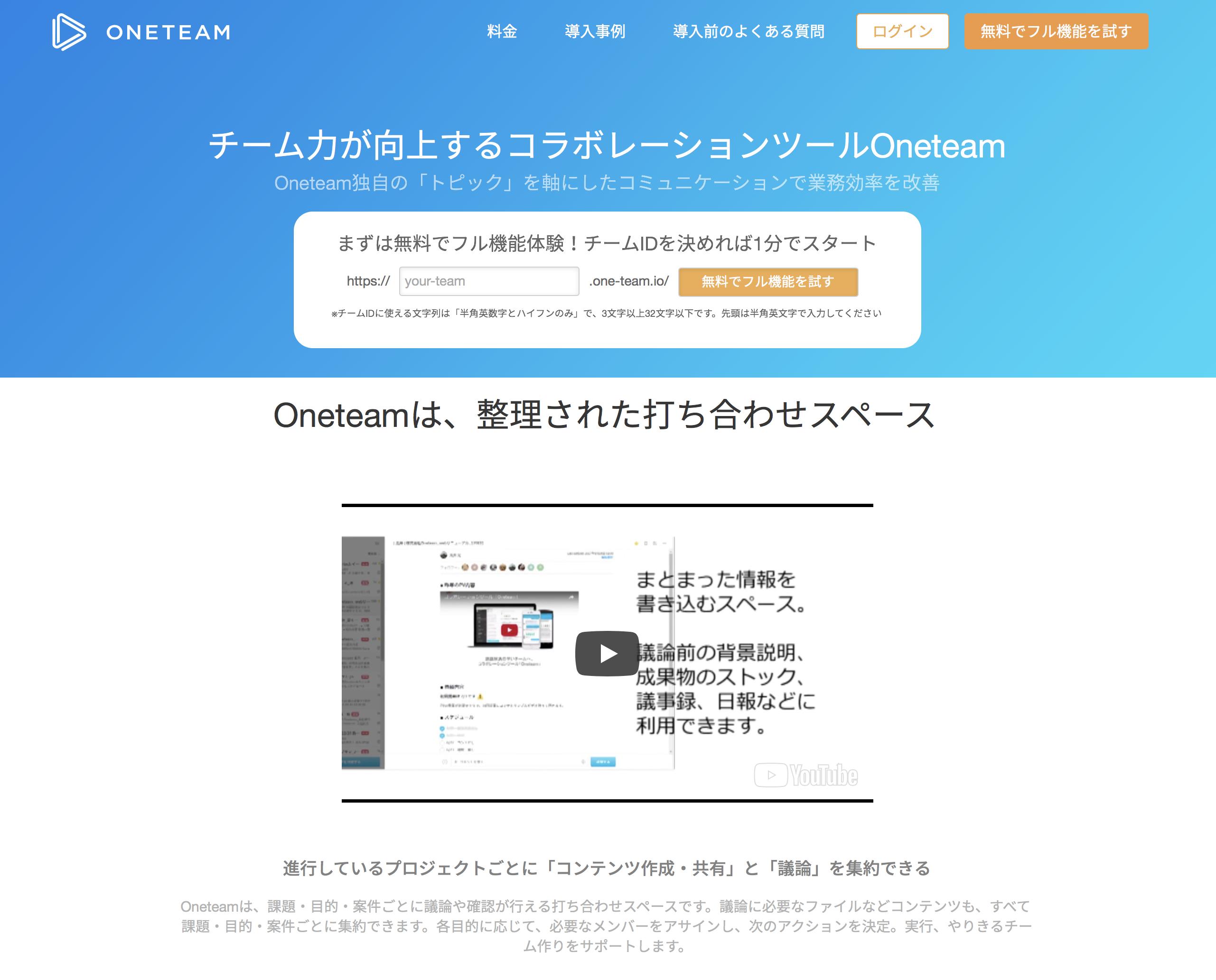 株式会社 Oneteam