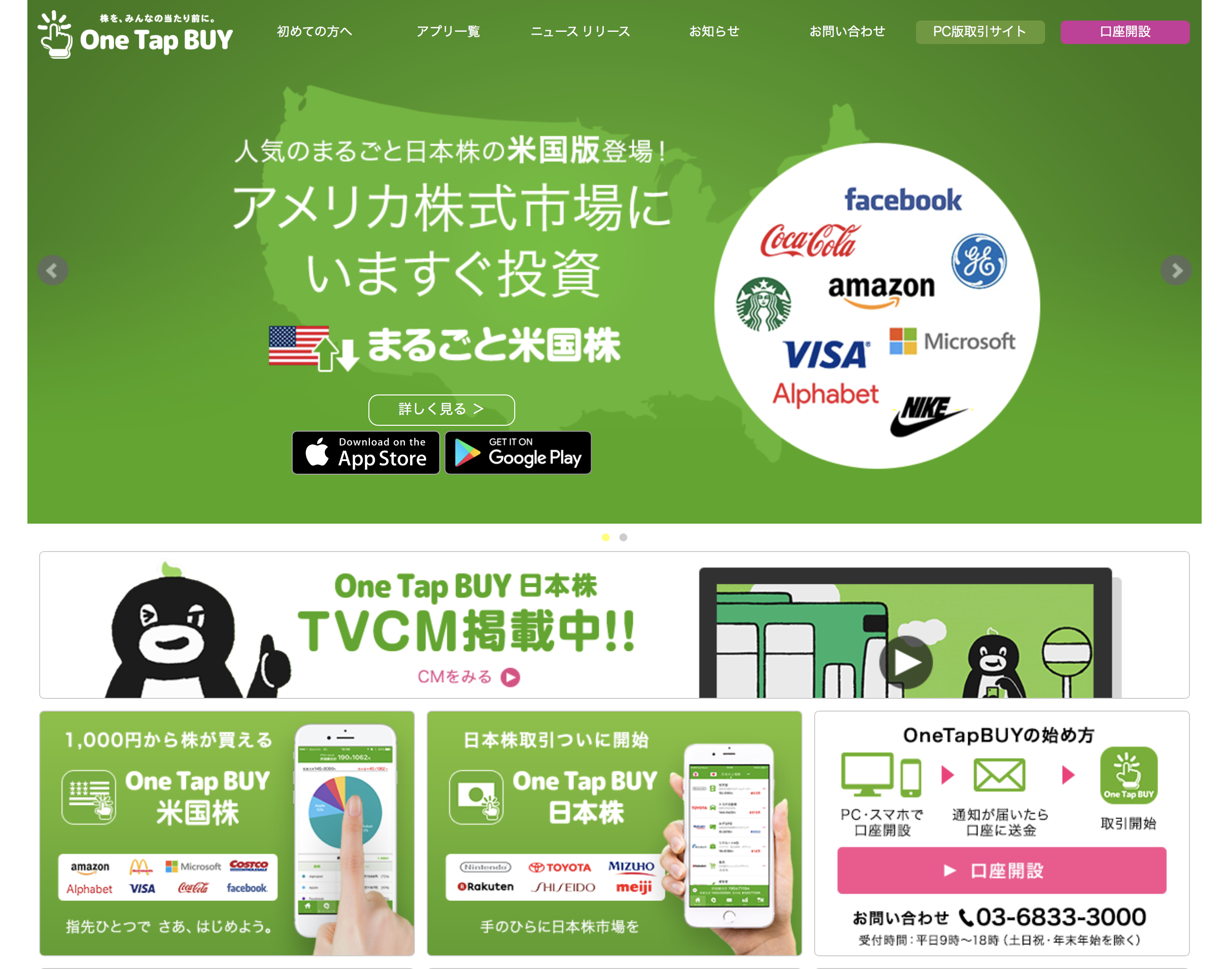 株式会社One Tap BUY (ワンタップバイ)