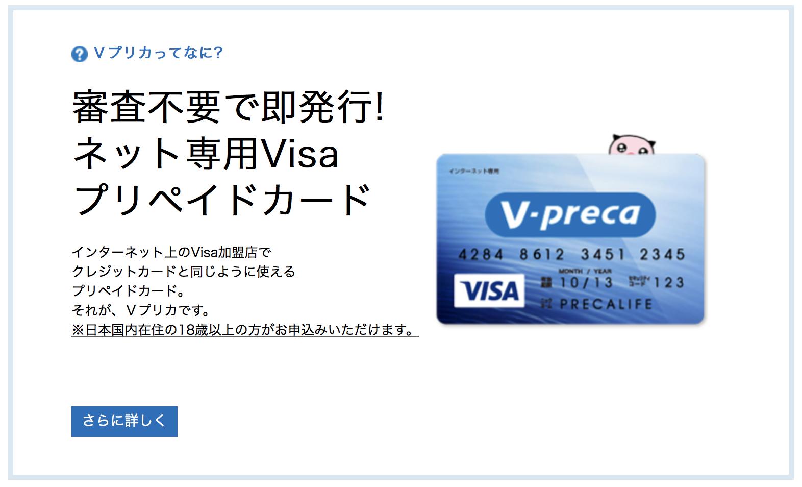 Vプリカ(公式サイト)