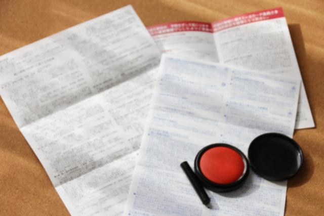 書類と印鑑