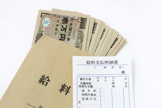 本人確認書類にある「所得証明書」って何?
