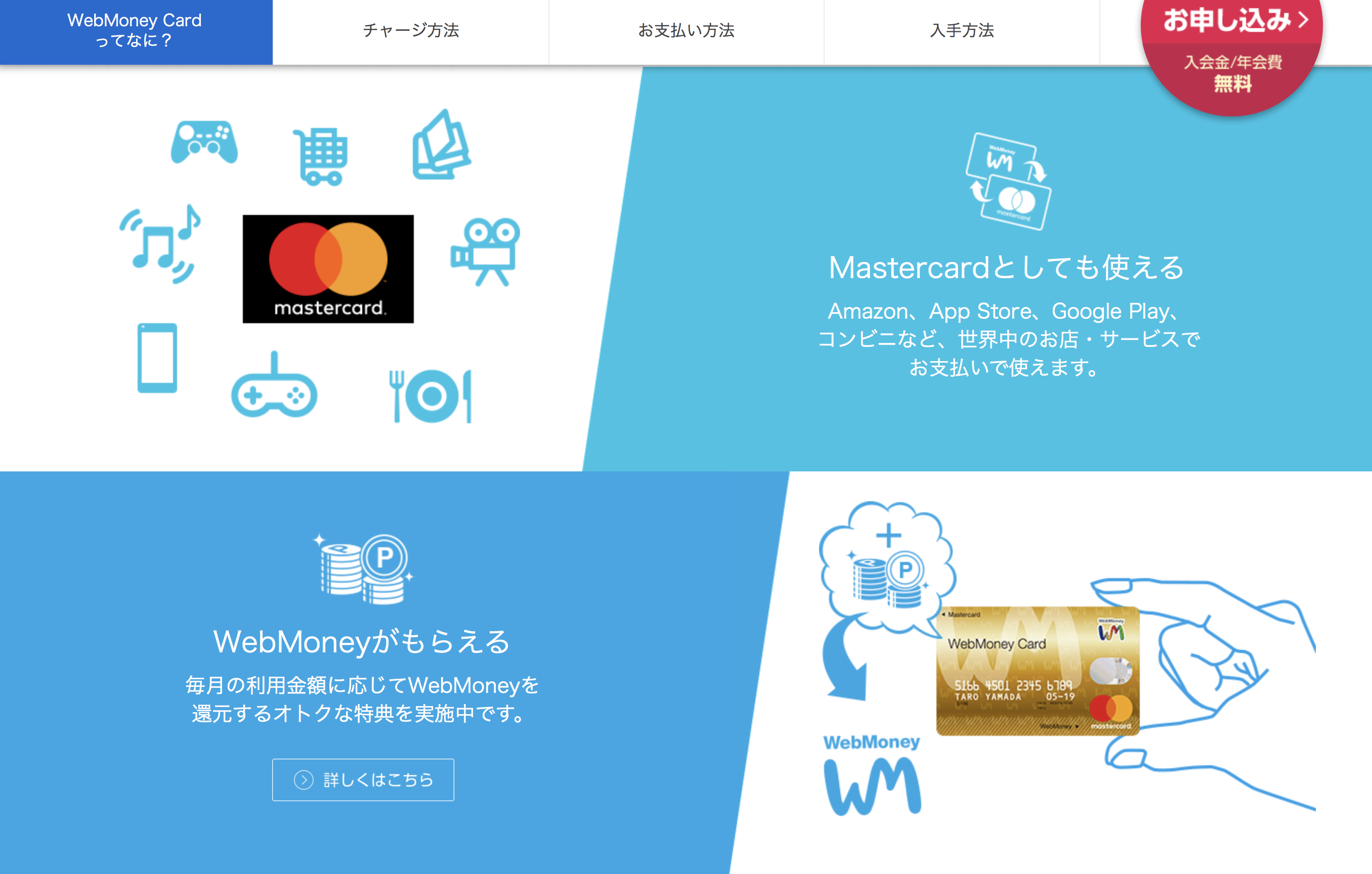 WebMoney Card(ウェブマネーカード)