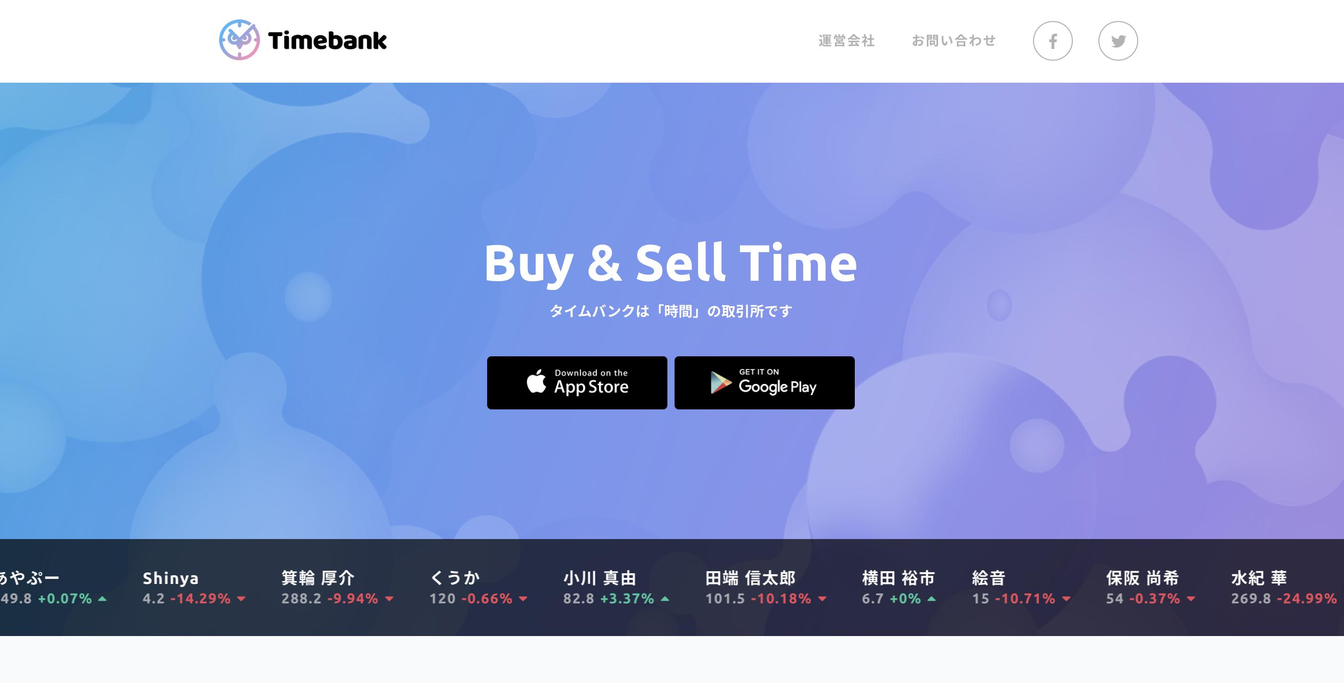 TIMEBANK(タイムバンク)って何?